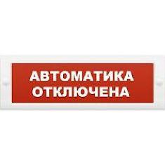 молния-24 автоматика отключена