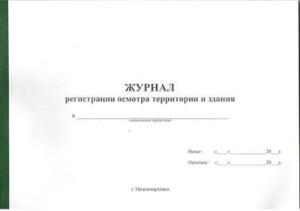 Журнал регистрации осмотра территории и здания
