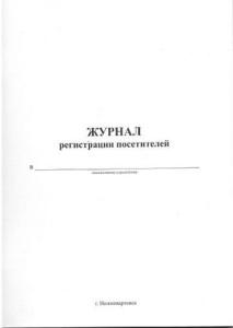 Журнал регистрации посетителей