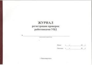 Журнал регистрации проверок работниками УВД