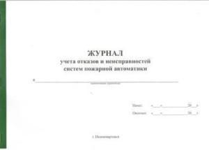 Журнал учета отказов и несиправностей систем пожарной автоматики