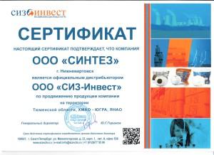 Сертификат СИЗ-Инвест